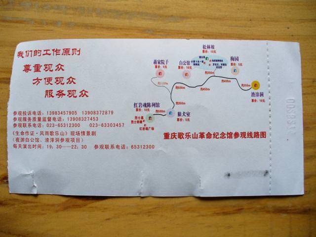 chongqing115