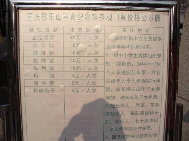 chongqing116