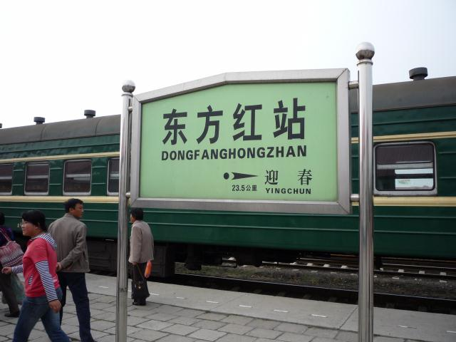 dongbei_060