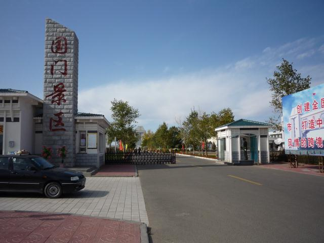 dongbei_232