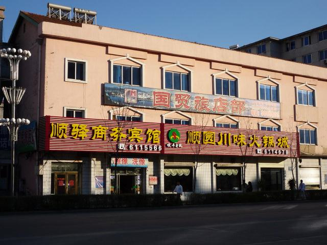 dongbei_339