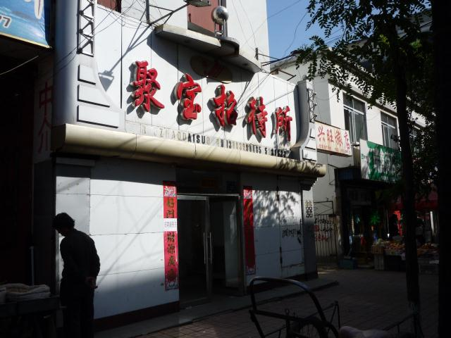 dongbei_351