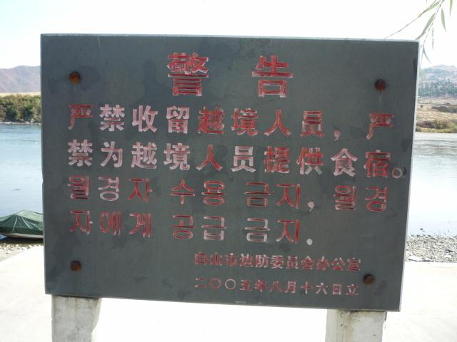 dongbei_354