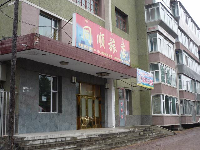 dongbei_363
