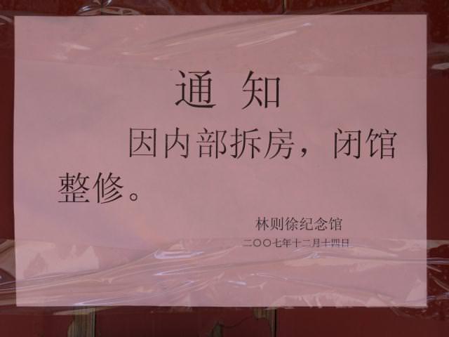 fujian038