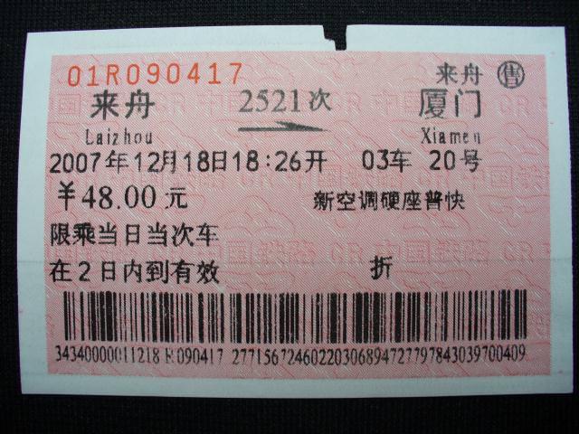 fujian053