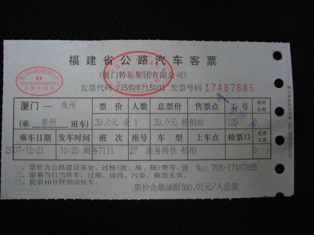 fujian081