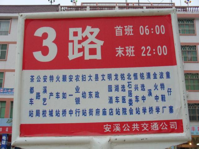 fujian098