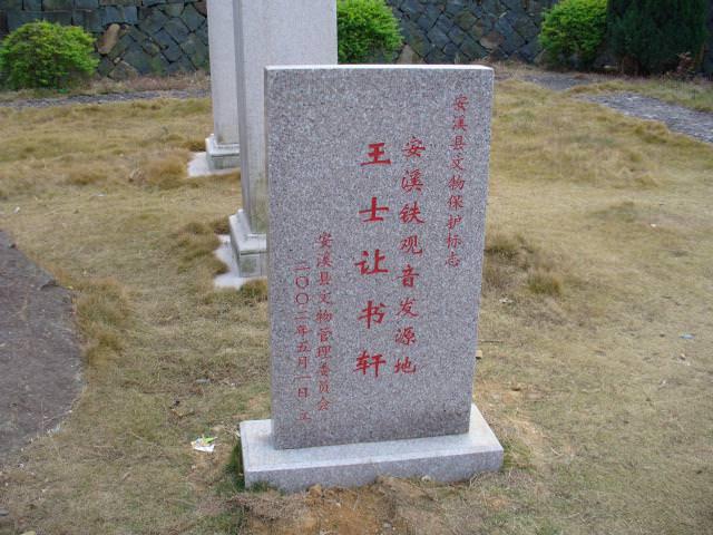 fujian119