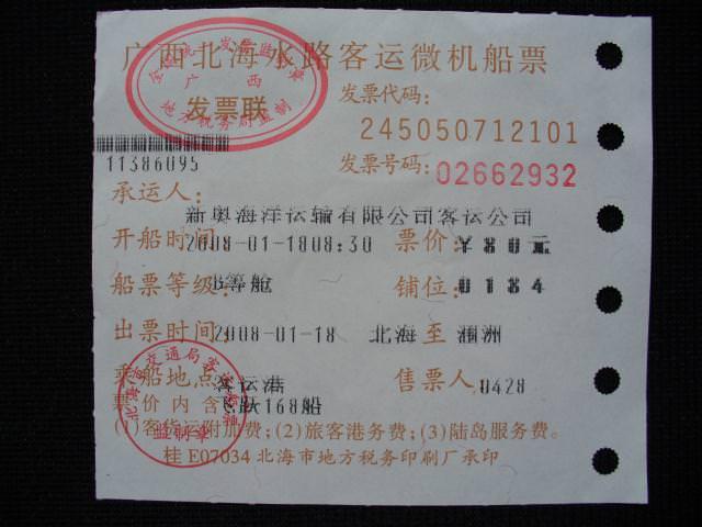guangxi011