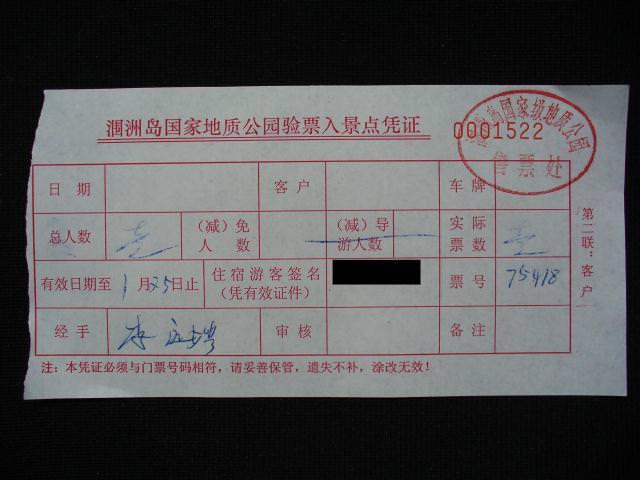 guangxi019