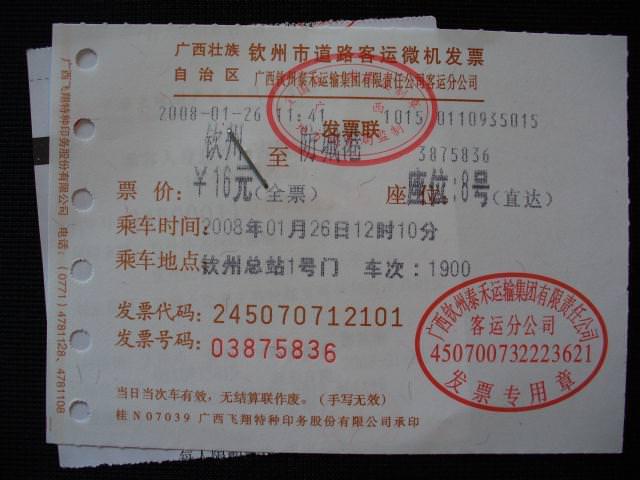 guangxi061