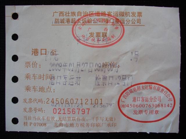 guangxi068