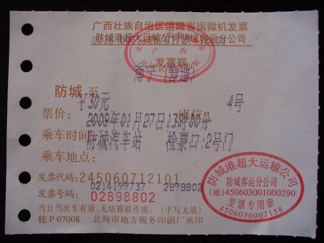 guangxi090