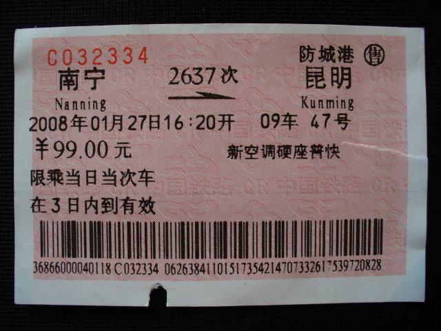 guangxi094