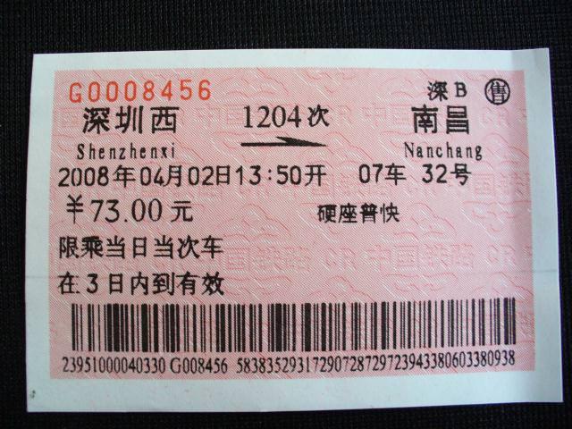 jiangxi_011