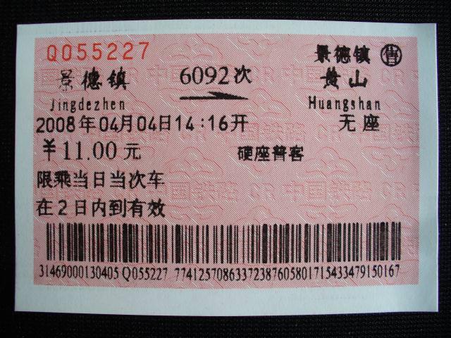 jiangxi_027