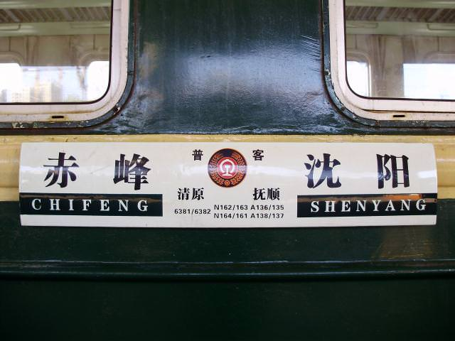 liaoning_084