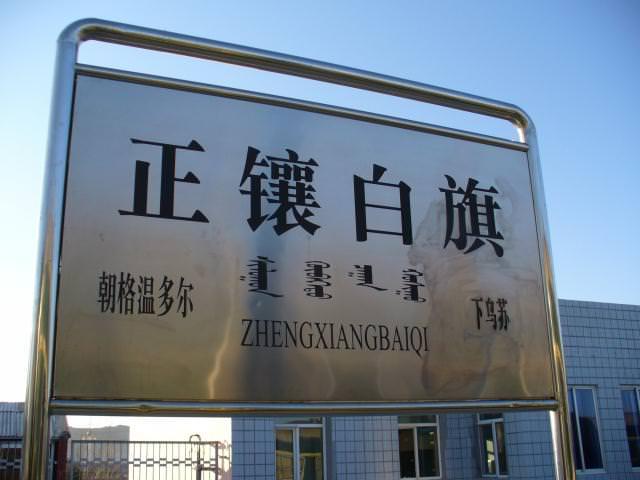 neimenggu122