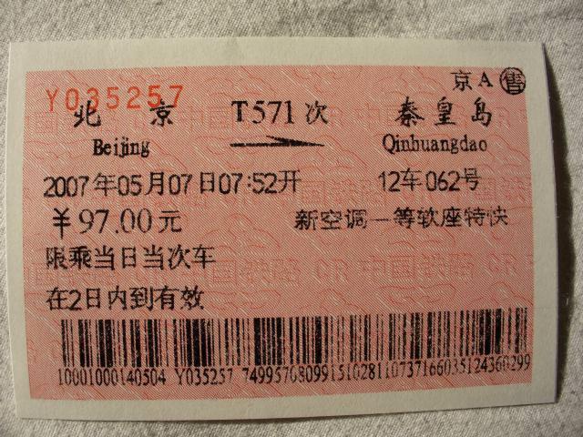 qinhuangdao04