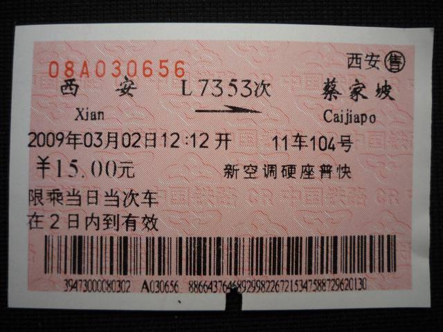 shan3xi_026