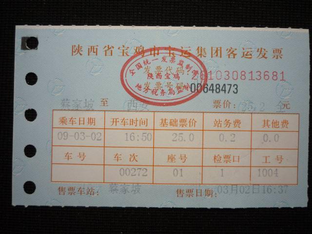 shan3xi_044