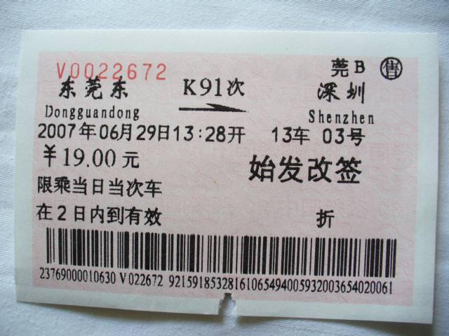 shenzhen018