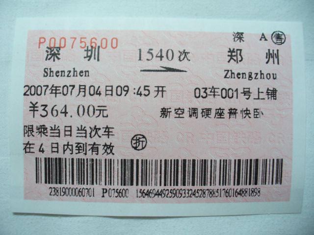 shenzhen026
