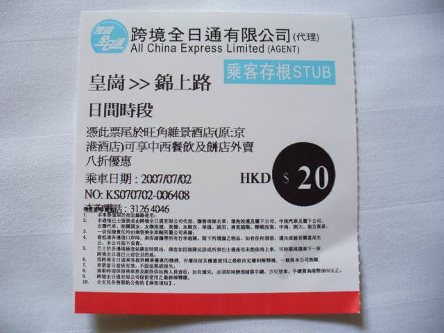 shenzhen044
