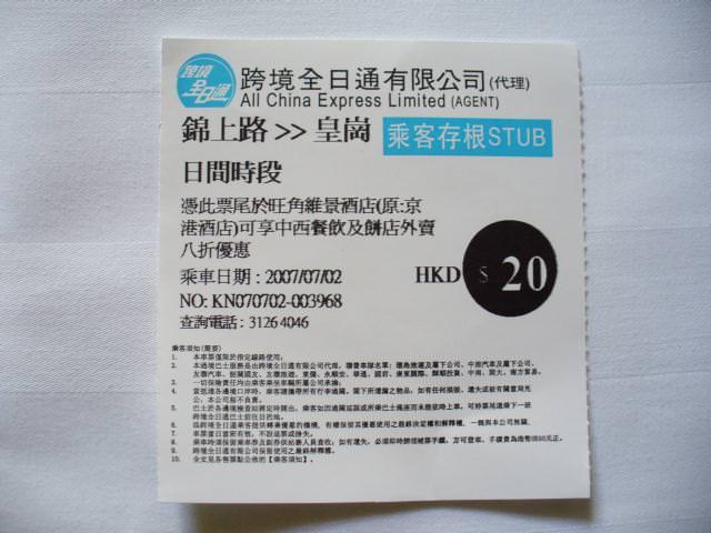 shenzhen047