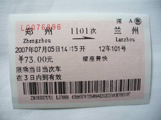 sichouzhilu009