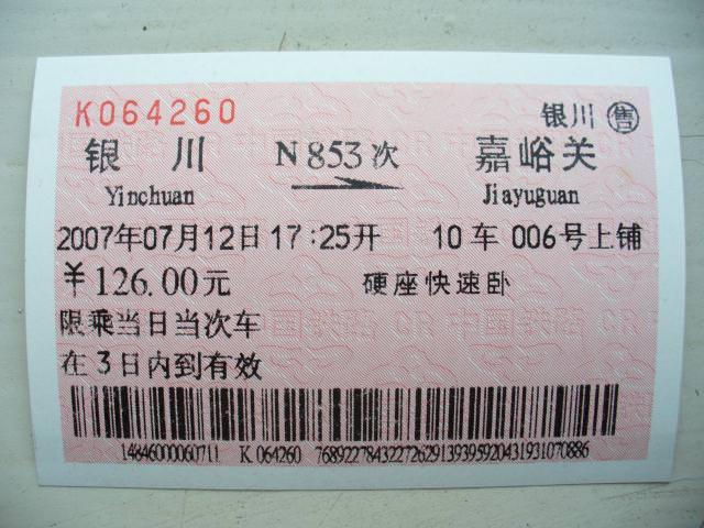 sichouzhilu069
