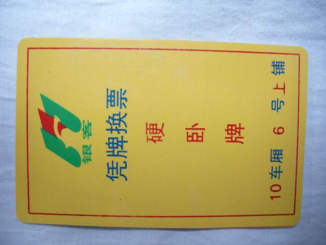 sichouzhilu075