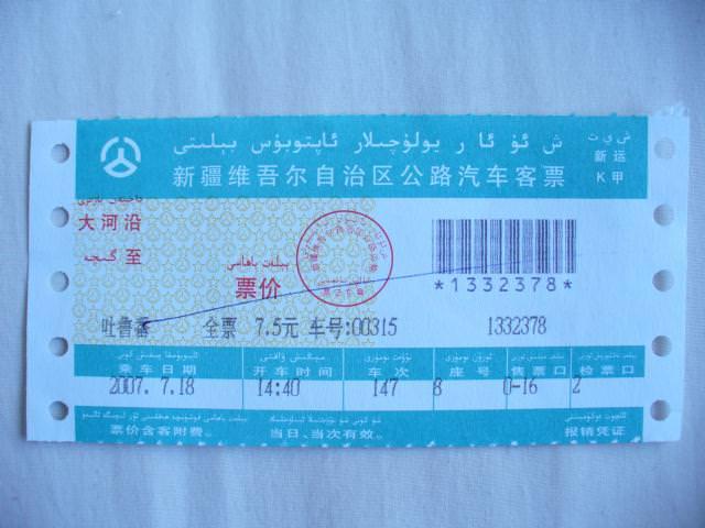 sichouzhilu149