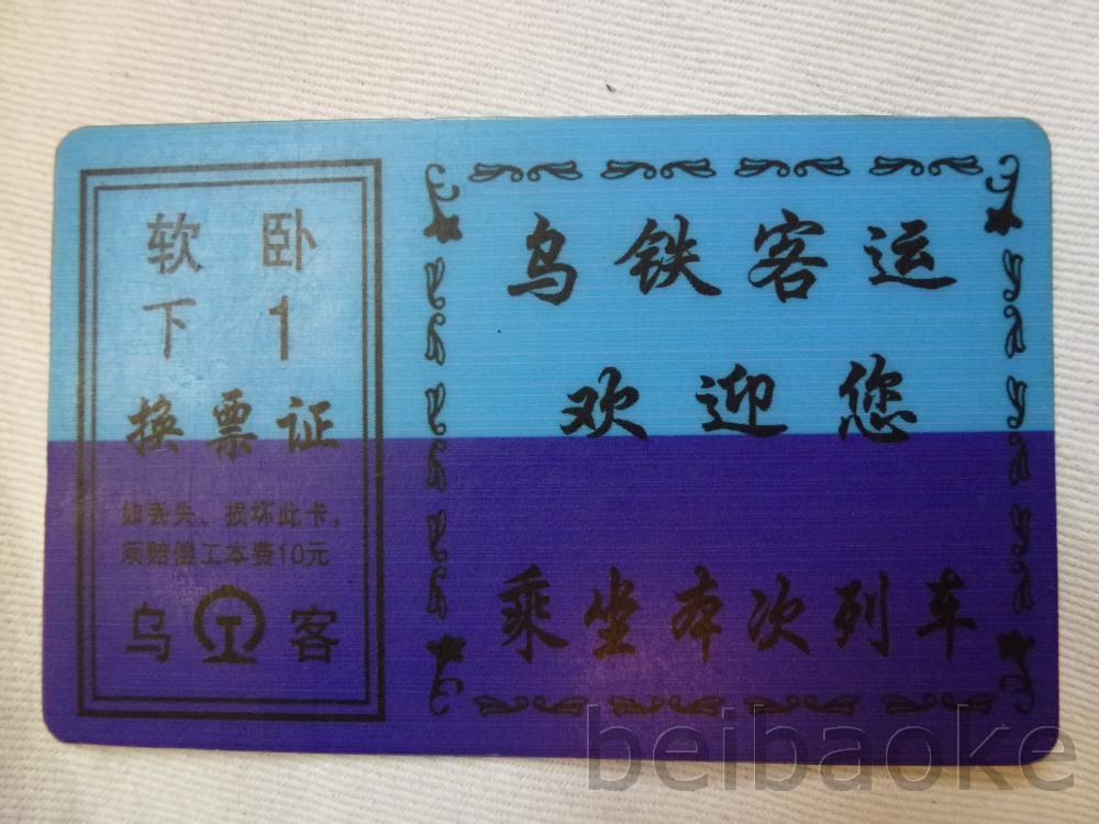 sichouzhilu2012_017