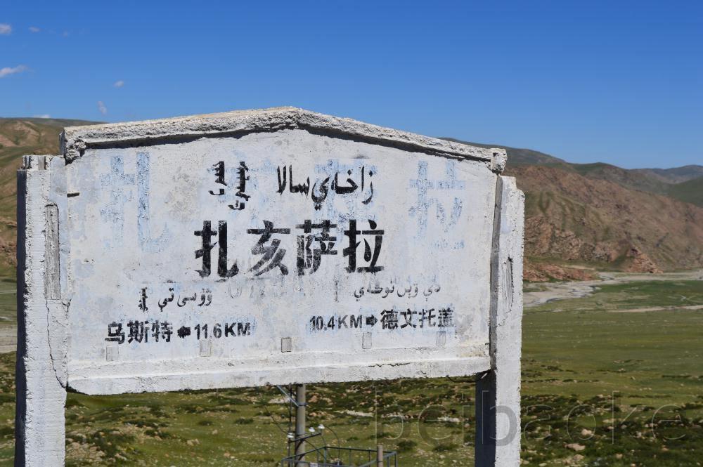sichouzhilu2012_030