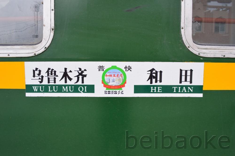sichouzhilu2012_040