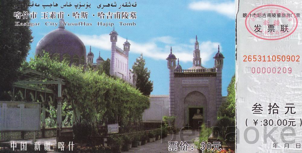 sichouzhilu2012_048