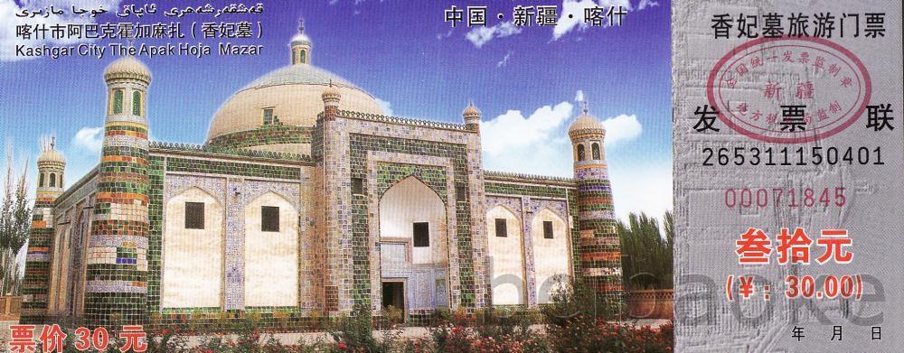 sichouzhilu2012_064