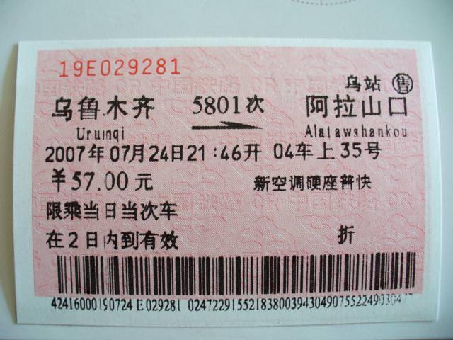 sichouzhilu221