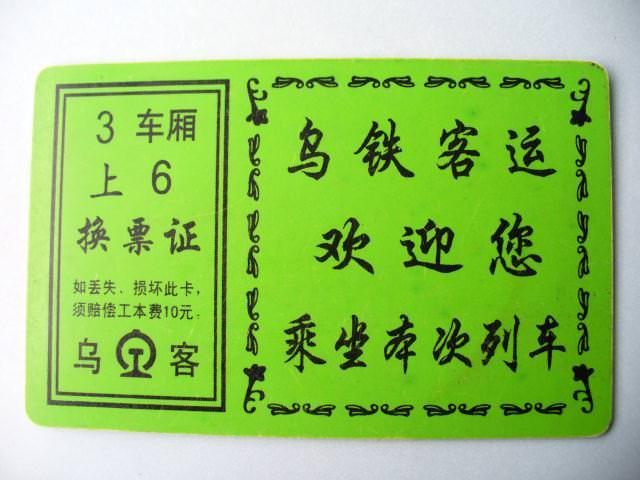 sichouzhilu255
