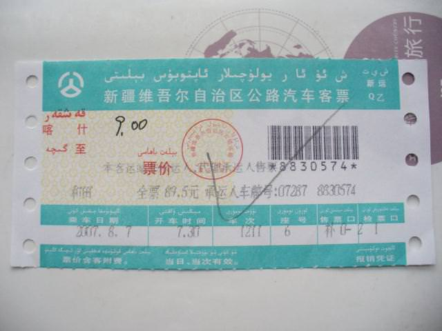 sichouzhilu302