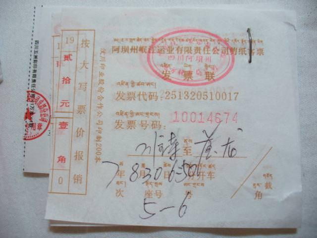 sichuan008