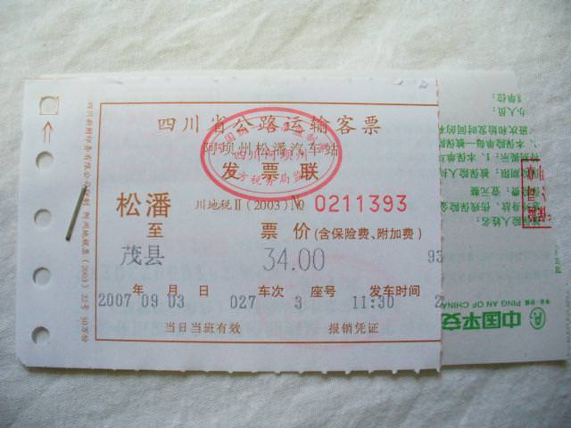 sichuan077