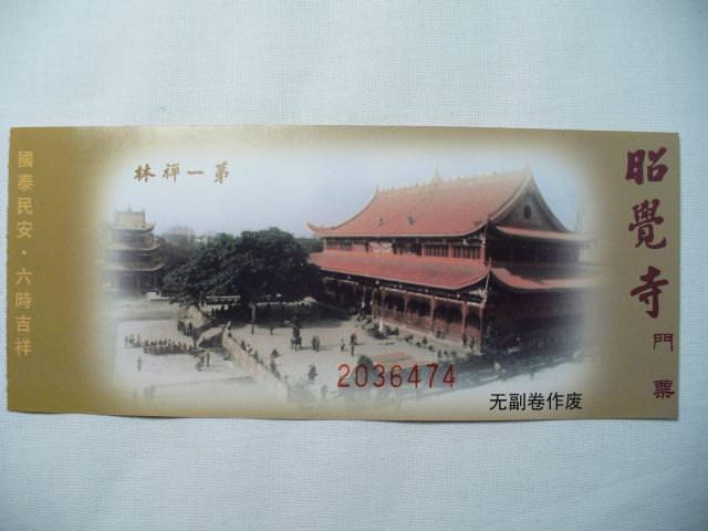 sichuan108