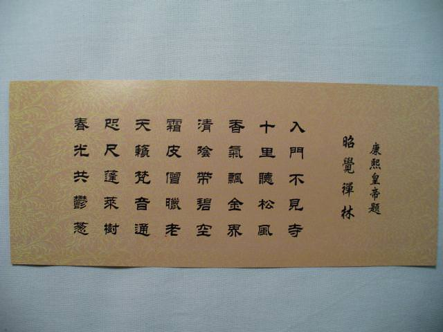 sichuan109