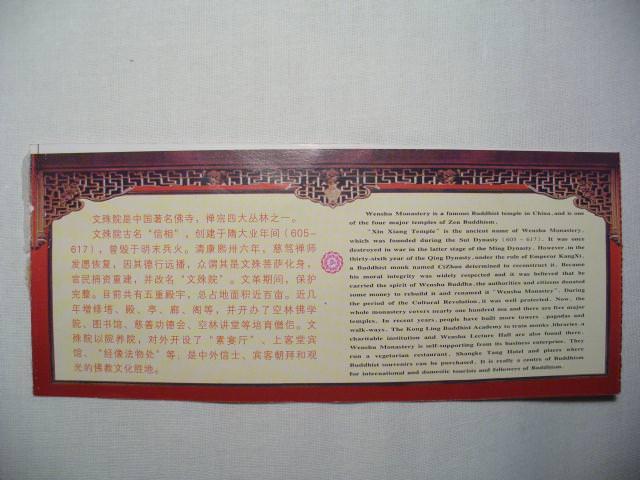 sichuan128