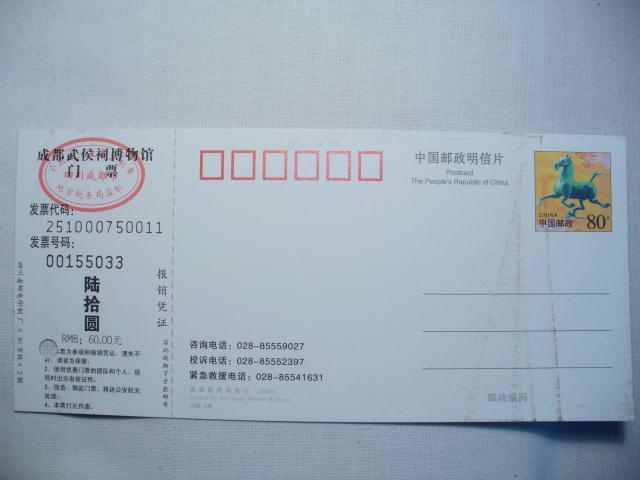 sichuan129