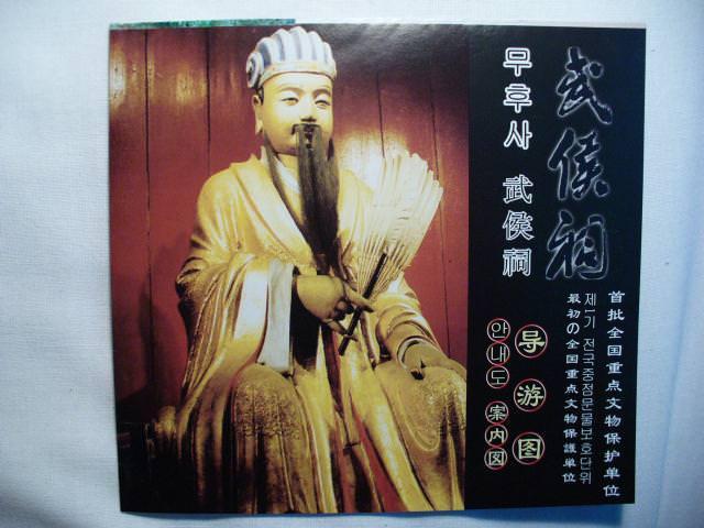 sichuan131