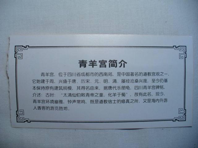 sichuan151